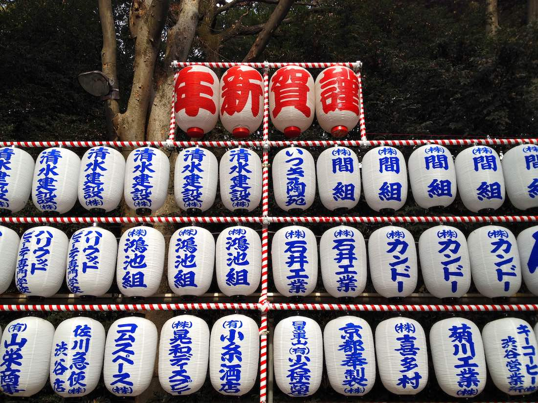 meiji-temple-messages